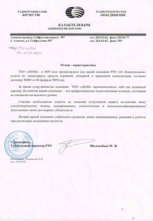 2011 AEMS -Kazahtelecom