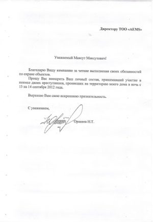 2012 09 - Orakeev